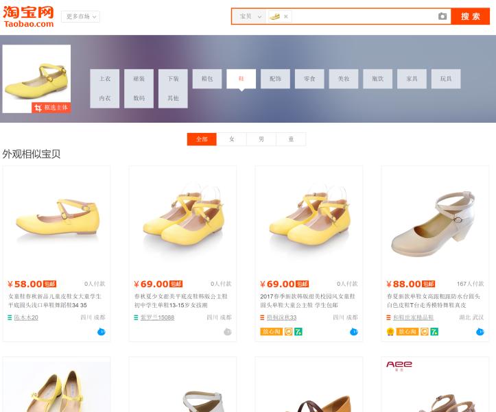 Shoe Search