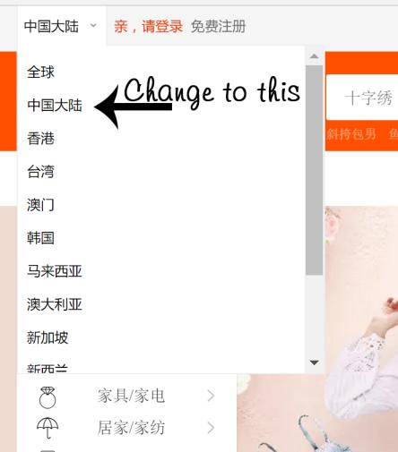 Taobao Change