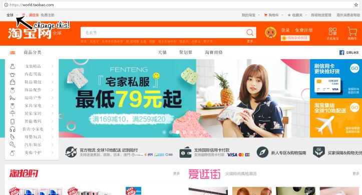 World Taobao